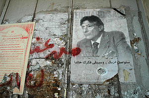 300px-poster_of_edward_said